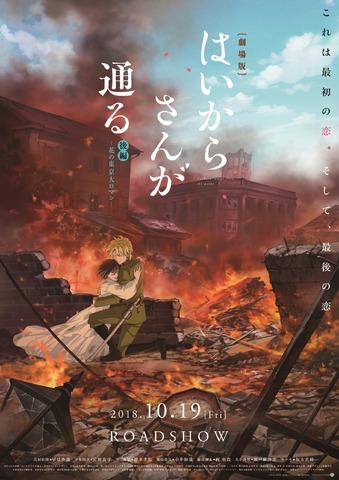 「はいからさんが通る 後編 ~花の東京大ロマン~」、紅緒と少尉が炎の中抱き合う姿が描かれた公開直前ビジュアルが解禁に!