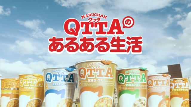 小野賢章、悠木碧がカップ麺に!?「QTTAのあるある生活」、10月16日よりショートムービー全10話順次公開!
