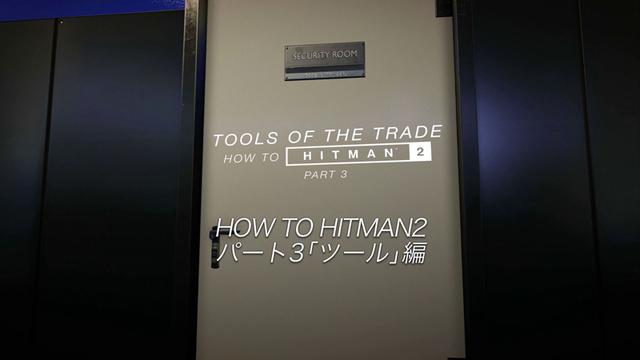 PS4/Xbox One「ヒットマン2」、ゲームシステム紹介トレーラー第3弾【HOW TO ヒットマン2 パート3「ツール」編】を公開!