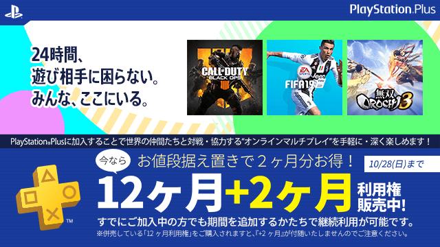 PS Storeにてお得な「PS Plus 12ヶ月+2ヶ月利用権」が販売中! 販売期間は10月28日まで