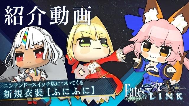 Switch「Fate/EXTELLA LINK」、新規収録衣装【ふにふに】の紹介動画を公開中! 「Fate/EXTELLA」DL版の期間限定セールも実施中