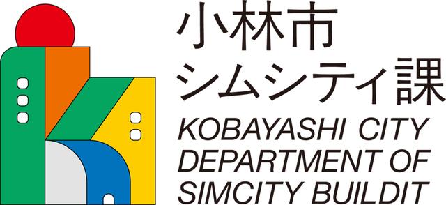 宮崎県小林市が「シムシティ課」を設立! 「シムシティ ビルドイット」を通した高校生とのまちづくりワークショップを推進