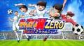 スマートフォンゲーム「キャプテン翼ZERO ~決めろ!ミラクルシュート~」、本日10月18日(木)キックオフ!