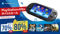 SIE、PS Storeにて「ハロウィンセール」&「PS Vitaタイトルセール」を本日10月18日より開催!