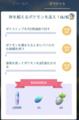 「ポケモンGO」スペシャルリサーチ イーブイを夜ブラッキーに進化させる【攻略日記】
