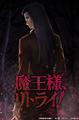 TVアニメ「魔王様、リトライ!」より、ダークな雰囲気の魔王が描かれたティザービジュアルが公開!