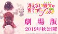 劇場版アニメ「冴えない彼女の育てかた Fine」2019年秋公開! ティザービジュアル第1弾解禁に