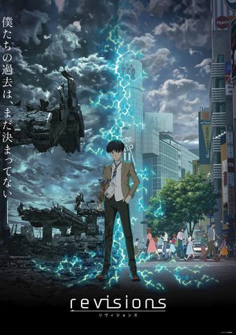 TVアニメ「revisions リヴィジョンズ」、10月22日にニコ生にて内山昂輝・小松未可子出演の特番の放送が決定!