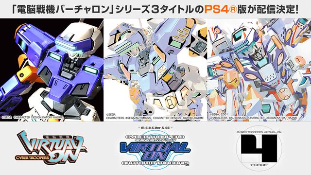 「電脳戦機バーチャロン」、シリーズ3タイトルのPS4版が配信決定!