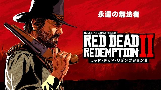 「レッド・デッド・リデンプション2」、ローンチトレーラーを公開!