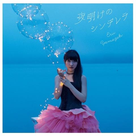 山崎エリイ、2ndアルバムより「a little little thing」MV&夜明けの湖で撮影されたジャケット写真を公開!