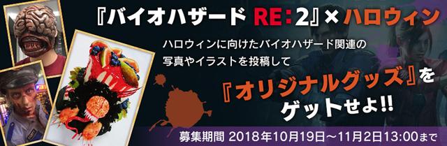 「バイオハザード RE:2」×ハロウィンキャンペーン、バイオハザー ド系コスプレ写真を大募集!