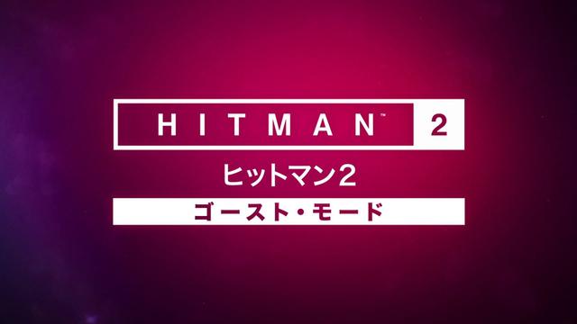 PS4/Xbox One「ヒットマン2」、シリーズ初の対戦モード「ゴースト・モード」を発表! トレーラーも公開に