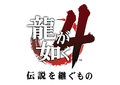 PS4「龍が如く4 伝説を継ぐもの」、2019年1月17日発売決定! PV映像も公開に