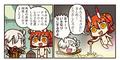 「Fate/Grand Order」、「ますますマンガで分かる!FGO」第65話を更新!