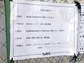 洋風居酒屋「だん家 秋葉原店」が12月上旬OPEN!! すし屋「銀蔵 秋葉原本館」となり