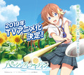 TVアニメ「八月のシンデレラナイン」ティザーサイトがオープン! 監督は工藤進、制作はトムス・エンターテインメント