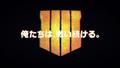 PS4「コール オブ デューティ ブラックオプス 4」、発売記念連続インタビュー企画「俺たちは、戦い続ける。」第3弾が公開中