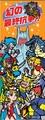 ロビン・ゴッドが、ベン・K・ゴッドが最終決戦に挑む! あのオマケシールの完結編 「幻の最終抗争 仮想○弾」が長い時を経て発売!!