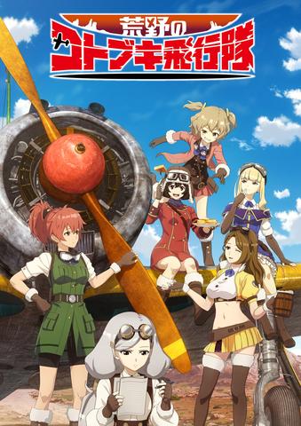 「荒野のコトブキ飛行隊」、キービジュアル&第1弾PVが公開! OPテーマはZAQ