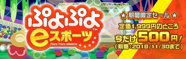 PS4/Switch「ぷよぷよeスポーツ」、PS Store&ニンテンドーeショップにて500円セール実施中! 11月30日まで