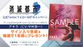 TVアニメ「消滅都市」ティザービジュアル第5弾解禁! 中村悠一サイン入り色紙が当たるTwitterキャンペーンも開催中