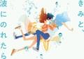 「夜は短し歩けよ乙女」、「夜明け告げるルーのうた」の湯浅政明監督最新作「きみと、波にのれたら」、2019年初夏、公開決定!!