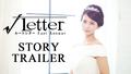 """「√Letter ルートレター Last Answer」、物語の """"最終章""""を描くストーリートレーラーを公開!"""