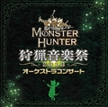 「モンスターハンターオーケストラコンサート 狩猟音楽祭2018」が本日10月31日発売! 『狩猟音楽祭2018』東京公演の全楽曲を完全収録