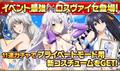 ソシャゲ版「ハイスクールD×D」にて、デートイベント「大興奮☆オカ研レースクイーン!」がスタート!!