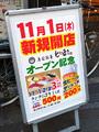 寿司屋「寿司茶屋 ととまさ」が本日11月1日OPEN! 「築地すし鮮 秋葉原総本店」跡地