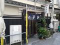 老舗大衆居酒屋「季節料理 赤津加」が11月1日よりランチ営業を再開!