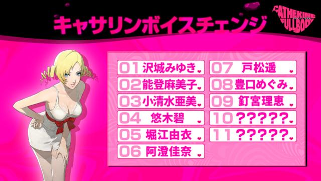 PS4/PS Vita「キャサリン・フルボディ」、Cキャサリンボイスチェンジの9人目は釘宮理恵さん! テーマは「気まぐれキャット」