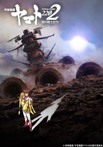 「宇宙戦艦ヤマト2202 愛の戦士たち」CG制作・サブリメイションに直撃インタビュー! 艱難辛苦を乗り越え、クライマックス目前の制作秘話とは!?