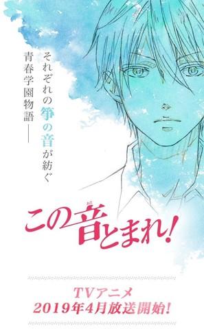 2019春アニメ「この音とまれ!」、メインキャストは内田雄馬・榎木淳弥・種﨑敦美!
