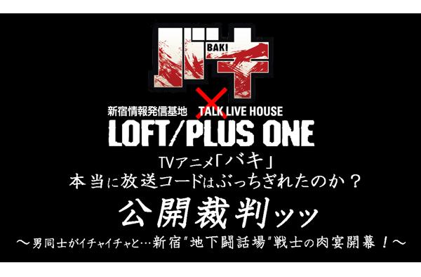 TVアニメ「バキ」、スタッフによるトークイベントが新宿ロフトプラスワンにて開催ッッ!! チケット販売中ッッ!!!!