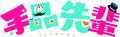 見ちゃいられないけど、見ていたい! ポンコツ手品ショートギャグマンガ「手品先輩」が、2019年にTVアニメ化決定!!