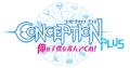 PS4「CONCEPTION PLUS 俺の子供を産んでくれ!」、2019年1月31日発売決定! 予約・店舗特典&DL版情報も到着