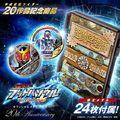限定メダル24枚付属がした「仮面ライダー ブットバソウル オフィシャルメダルホルダー ―20th Anniversary―」登場