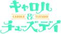 渡辺信一郎×ボンズがおくる「キャロル&チューズデイ」、第1弾キーKV、スタッフ、予告CMが解禁!! 監督インタビューも公開!
