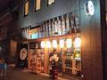 焼き鳥居酒屋「代表鳥締役 かいかぶり 秋葉原店」が10月29日より営業中! フランス料理「Chef's Table R&D」跡地