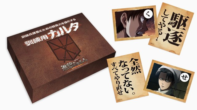 「進撃の巨人」を彩る言葉たちを収めた「カルタ」が発売決定! 本日、11月5日、予約受注開始!!
