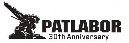 「機動警察パトレイバー30周年記念展~30th HEADGEAR EXHIBITION~」開催決定! 未公開の原画や設定資料も展示!!
