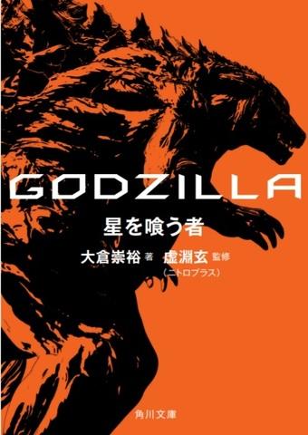 「GODZILLA 星を喰う者」ノベライズもいよいよ完結! 大倉崇裕が手がける続編小説が12/22発売