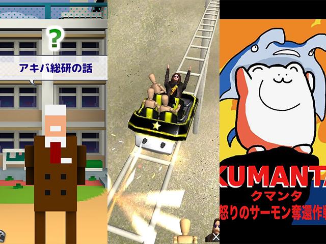 スマホインディーズゲーム ぶっ飛んだテーマがおもしろいバカゲーアプリ4選!