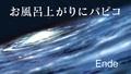 ラインハルトがパピコでお風呂上がりの優香を癒す!? パピコ×「銀河英雄伝説」×優香、衝撃のコラボ動画公開