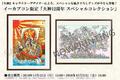 イーカプコン限定の大神12周年企画「スペシャルコレクション」を開催! 描き下ろしイラストグッズ&豪華コラボ商品も