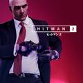 PS4/Xbox One「ヒットマン2」、本日11月15日発売! ローンチトレーラーも公開に