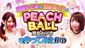 「PEACH BALL 閃乱カグラ」、原田ひとみさん&清水あいりさんによるプレイ動画第1弾を公開! サイン入りグッズが当たるRTキャンペーンも