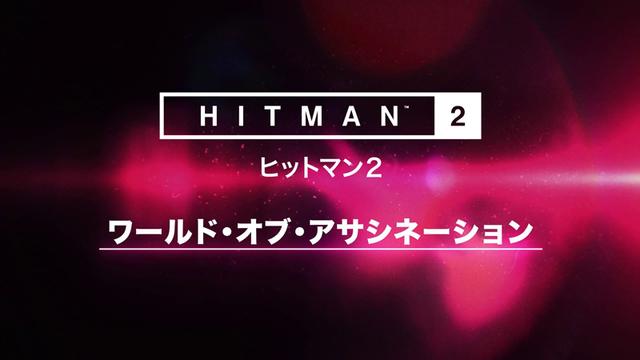 「ヒットマン2」、前作の6つのステージがプレイできる「ワールド・オブ・アサシネーション」を発表!